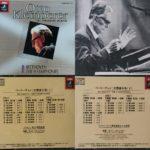 クレンペラーのベートーヴェン交響曲全集 仰ぎ見る偉大な名盤