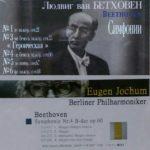 ベートーヴェン交響曲第4番 ムラヴィンスキーvsヨッフム 聴き比べ