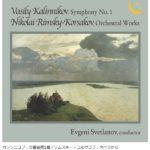 カリンニコフ34歳で逝った作曲家の交響曲史上もっとも美しい曲を聴け!